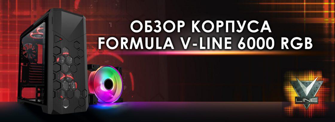 001_FORMULA-V-LINE-6000-RGB