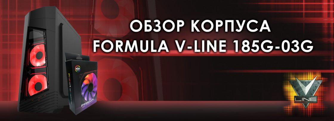 002_Formula-V-LINE-185G-03G