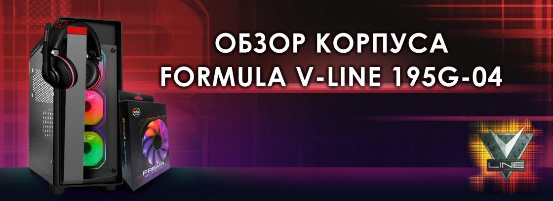 004_Formula-V-LINE-195G-04-image