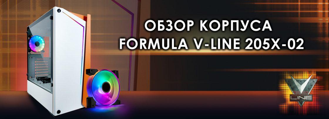 005_Formula-V-LINE-205X-02-image