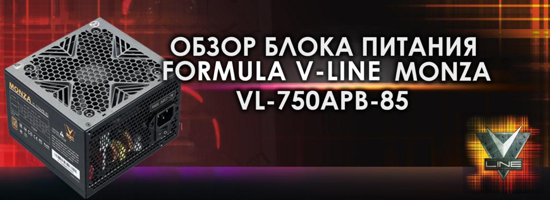 FORMULA V-LINE MONZA VL-750APB-85(1)