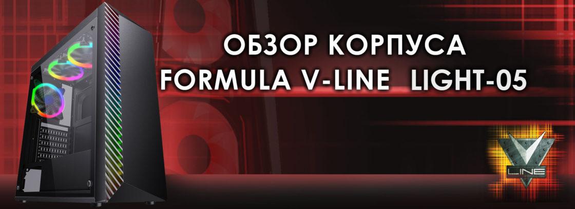 Formula V-LINE LIGHT-05 front