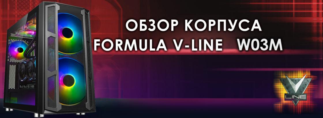 Formula V-LINE W03M